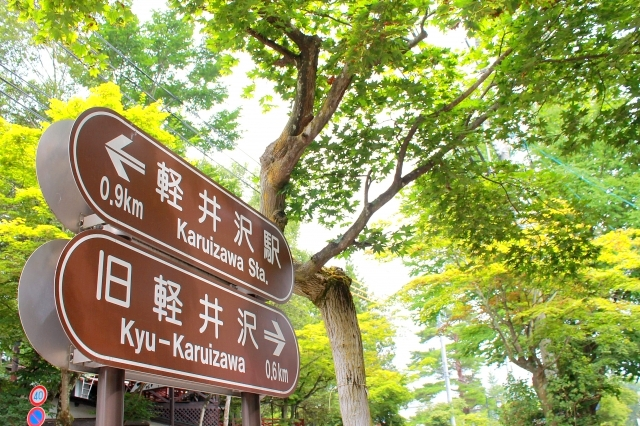 軽井沢-包茎手術、治療なら長野県のクリニック