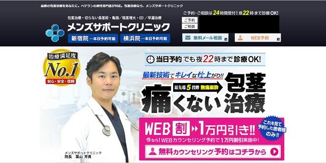メンズサポートクリニック-包茎手術、包茎治療