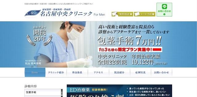 包茎手術、包茎治療の名古屋中央クリニック