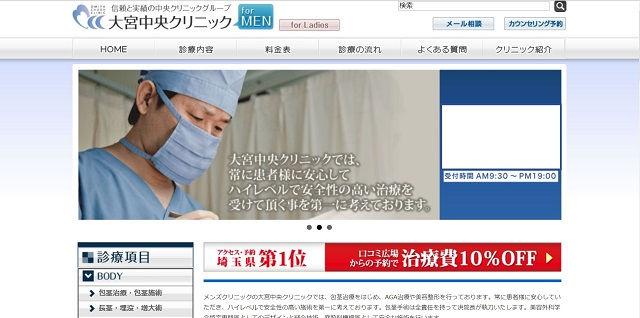 大宮中央クリニック-包茎手術、包茎治療