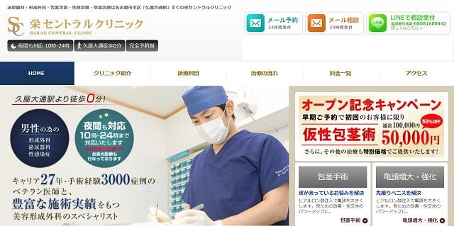 栄セントラルクリニック-包茎手術、包茎治療