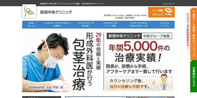 新宿中央クリニック-包茎手術、包茎治療
