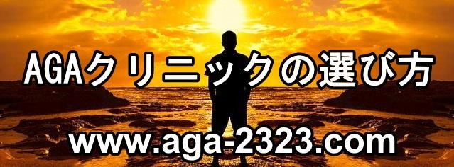 AGA(男性型脱毛症)クリニックの選び方