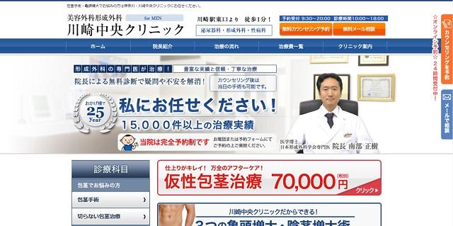 川崎中央クリニック-包茎治療、包茎手術