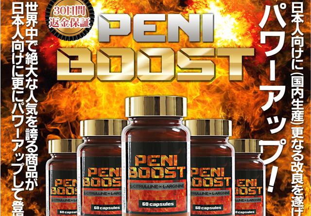 PENI BOOST(ペニブースト)サプリメント