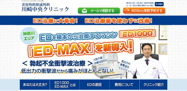 川崎中央クリニックED-MAX, ED1000、勃起不全治療
