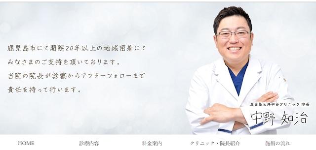 鹿児島三井中央クリニック-包茎手術、包茎治療